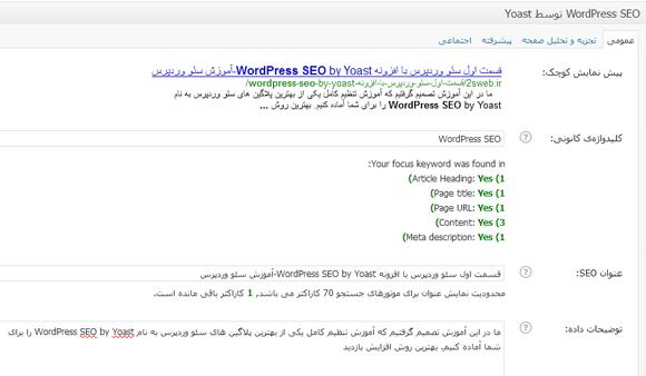 سئو وردپرس با افزونه WordPress SEO by Yoast