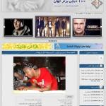 وبسایت ۱۰۰ دی جی برتر جهان