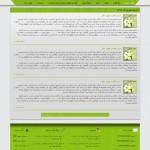 وبسایت تجهیزارت پزشکی