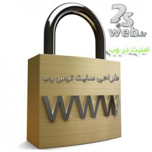 طراحی سایت با امنیت بالا