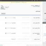 نمونه ای از تنظیمات صفحه اصلی