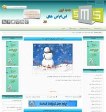 طراحی سایت اس ام اس روز