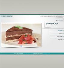 طراحی سایت شخصی خانم حمیدی