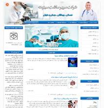 طراحی سایت شرکت سپهر سلامت سینوهه