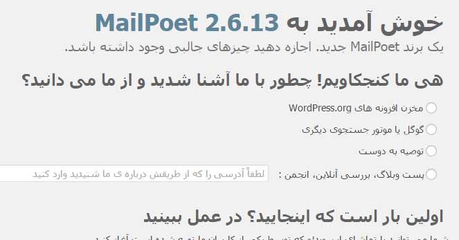 mailpoet-shot-1