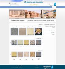 طراحی سایت سنگ های ساختمانی آلیا