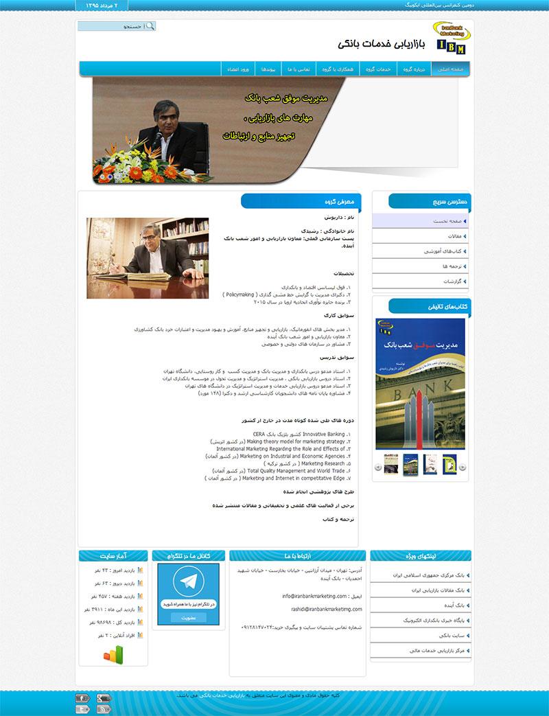 طراحی قالب وردپرس سایت خدمات بانکی
