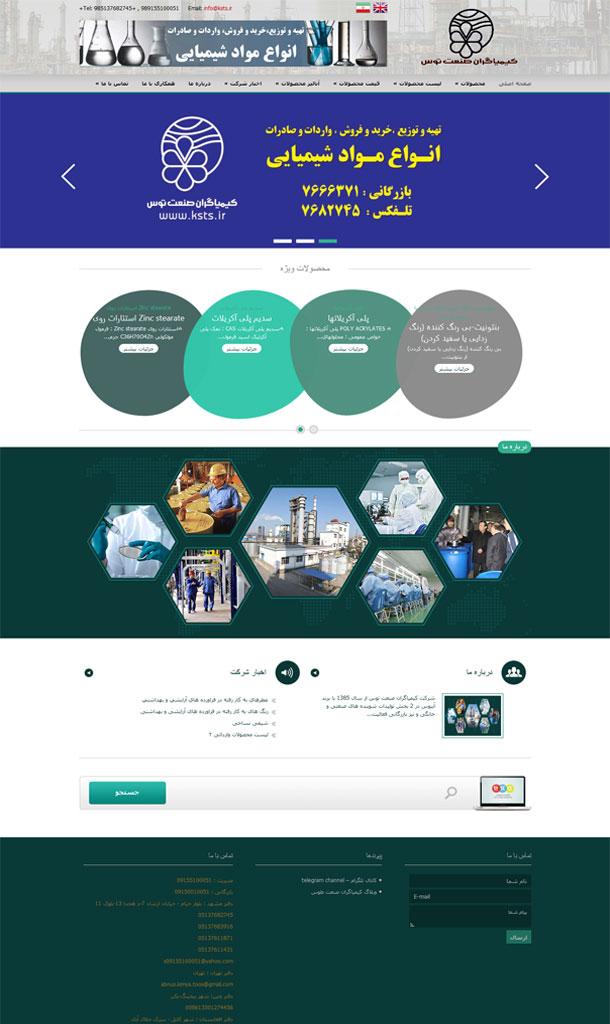طراحی سایت کیمیاگران صنعت طوس