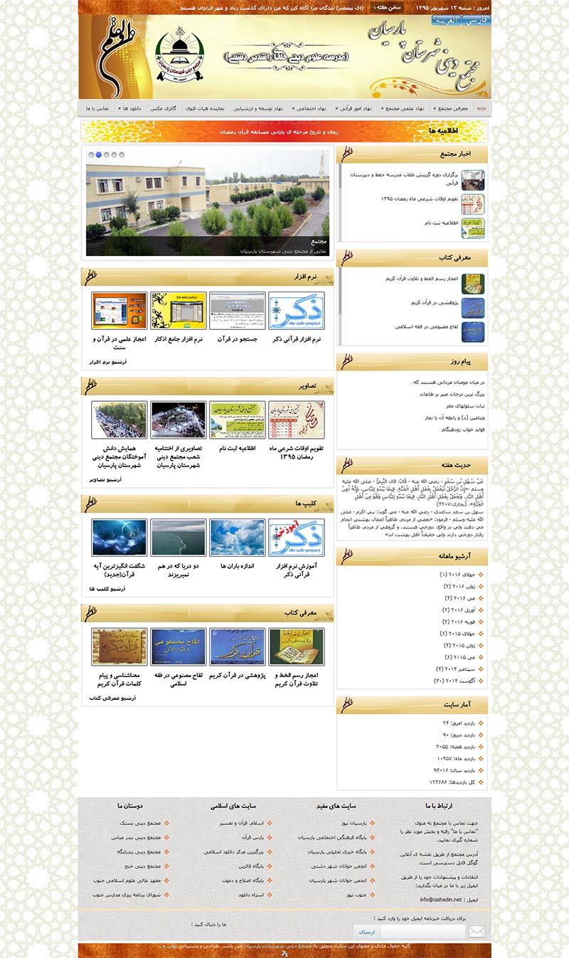 طراحی قالب وردپرس سایت مجتمع دینی