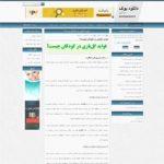 طراحی قالب وردپرس سایت دانلود بوک