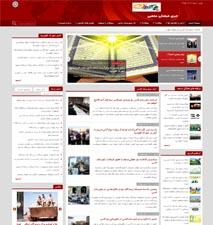 طراحی قالب وردپرس سایت جامع فرهنگی