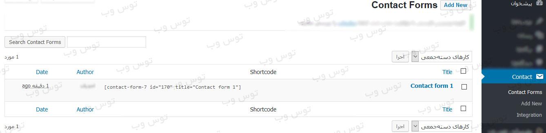 افزونه contact form 7