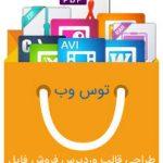 طراحی قالب وردپرس فروش فایل