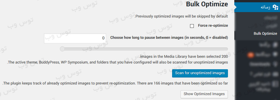 افزونه EWWW Image Optimizer