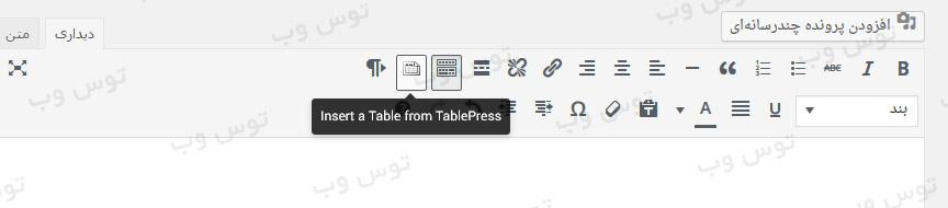 افزونه Tablepress