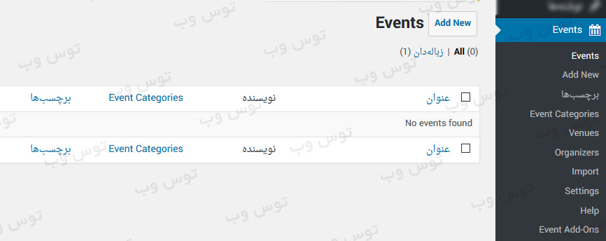 افزونه The Events Calendar