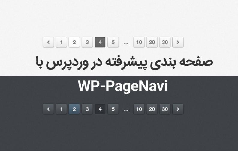 افزونه PageNavi