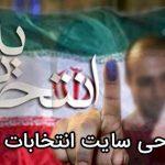 طراحی سایت انتخابات ۹۶