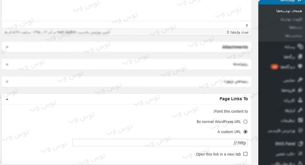 افزونه Page Links To