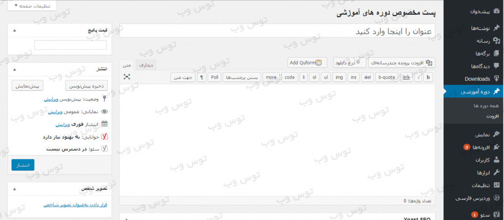 پست سفارشی custom post type
