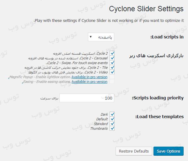 افزونه Cyclone Slider 2