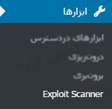 افزونه Exploit Scanner