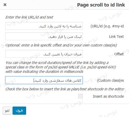 افزونه Page scroll to id