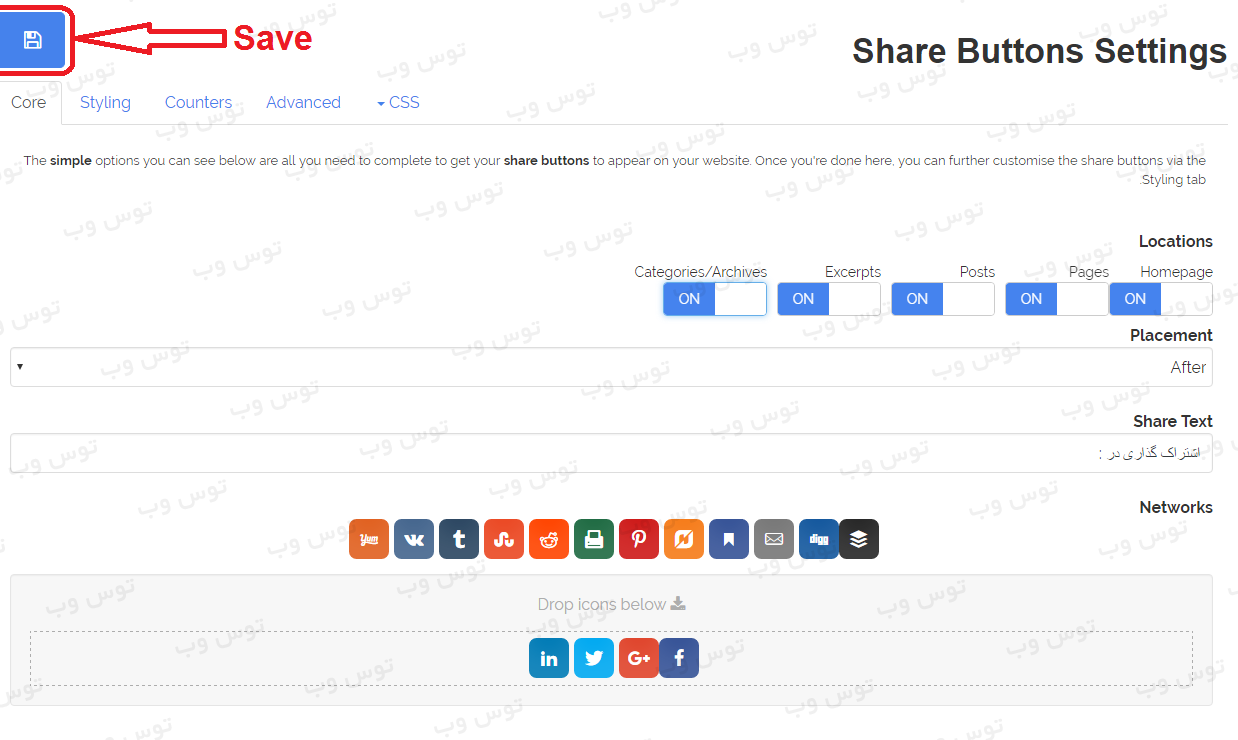 افزونه Simple Share Buttons Adder