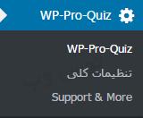 افزونه Wp Pro Quiz