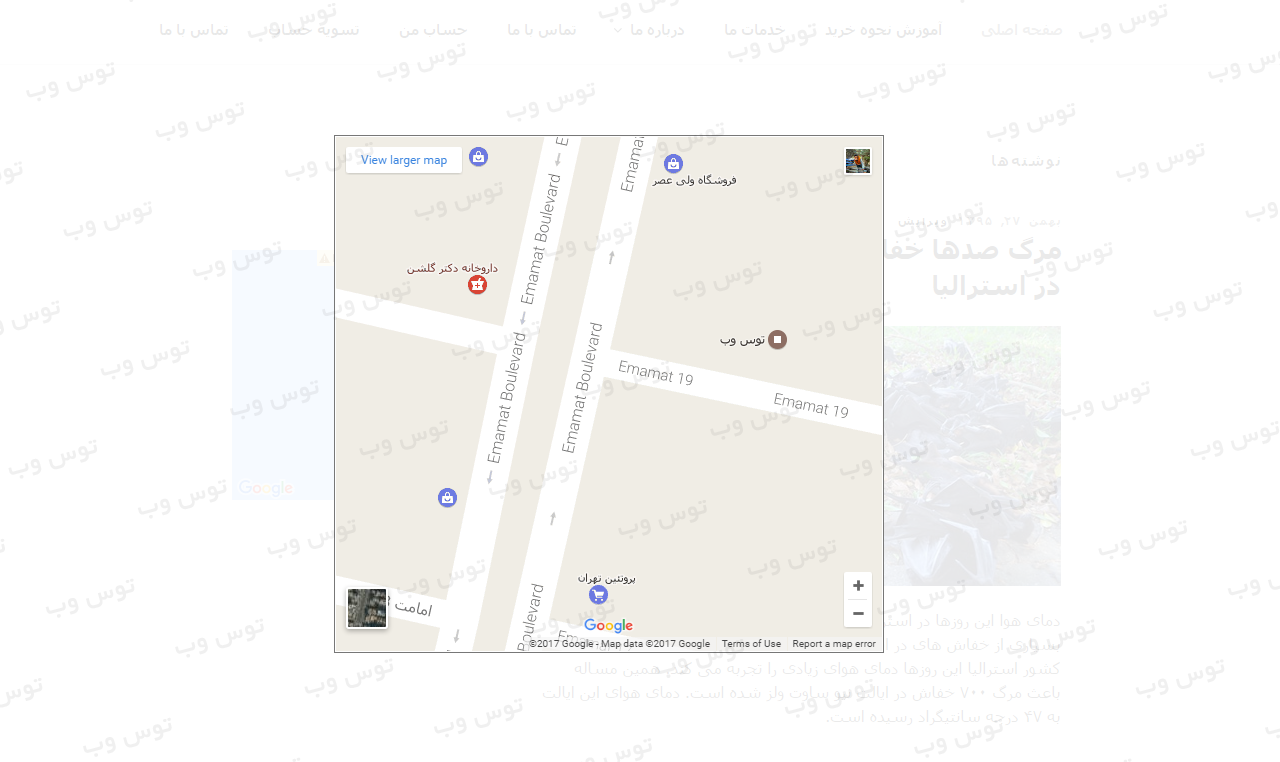 افزونه Google Maps Widget