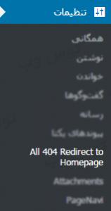 افزونه All 404 Redirect to Homepage