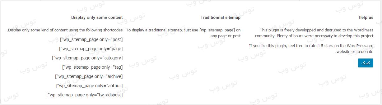 افزونه WP Sitemap Page