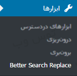 افزونه Better Search Replace