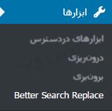 افزونه Better Search Replace