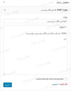 افزونه PHP Code Widget
