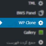 پشتیبان گیری، کپی و انتقال وردپرس با افزونه WP Clone by WP Academy