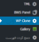 افزونه WP Clone by WP Academy