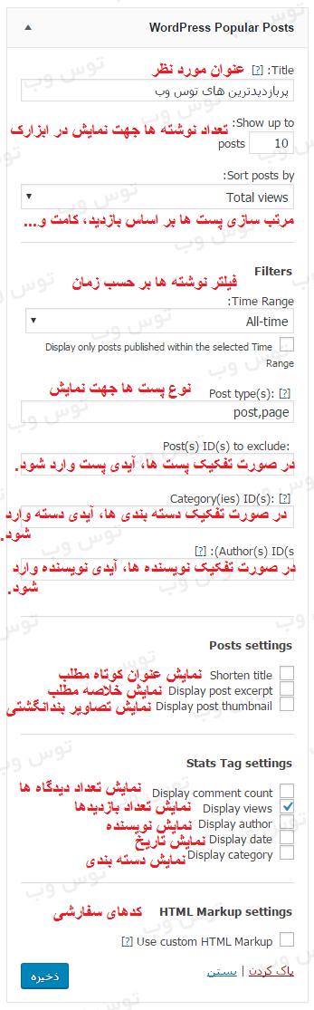 افزونه WordPress Popular Posts