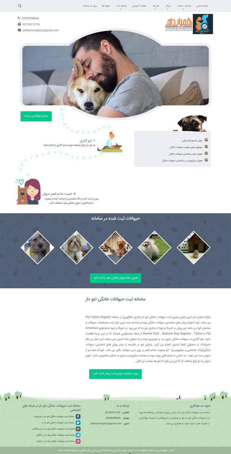 طراحی سایت همیار دام