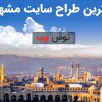 بهترین طراح سایت مشهد