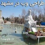 طراحی وب در مشهد