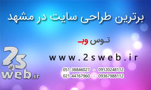 برترین طراحی سایت در مشهد