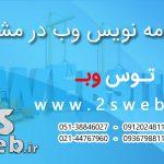 ساخت سایت در مشهد