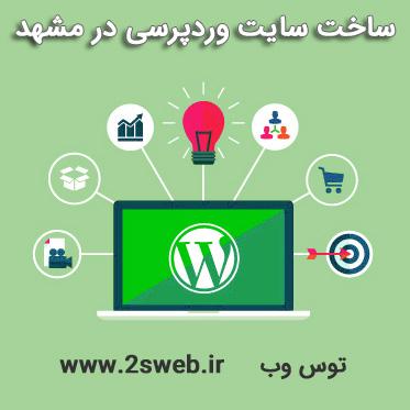 ساخت سایت وردپرسی در مشهد