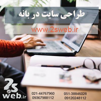طراحی سایت در بانه