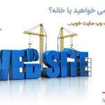 وب سایت می خواهید یا خانه؟