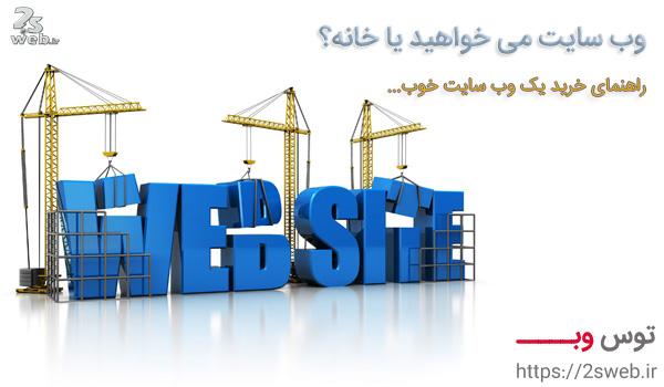 خرید وب سایت مانند خرید یک خانه