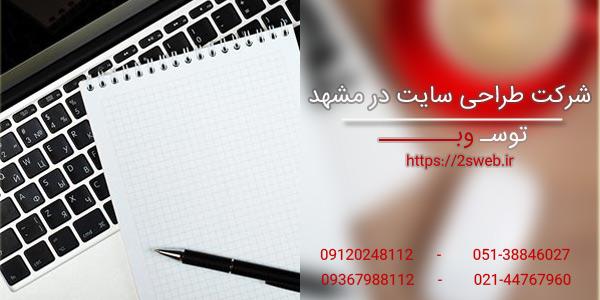 شرکت طراحی سایت در مشهد