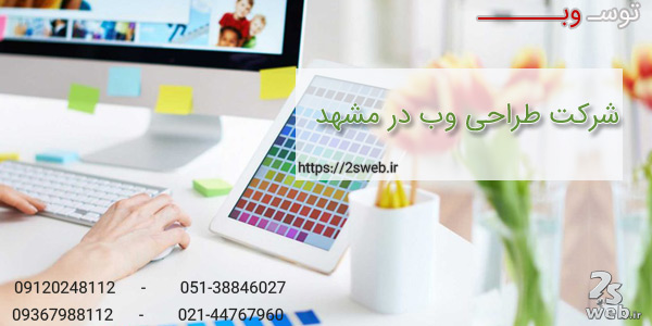 شرکت طراحی وب در مشهد