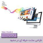 طراحی سایت حرفهای در مشهد
